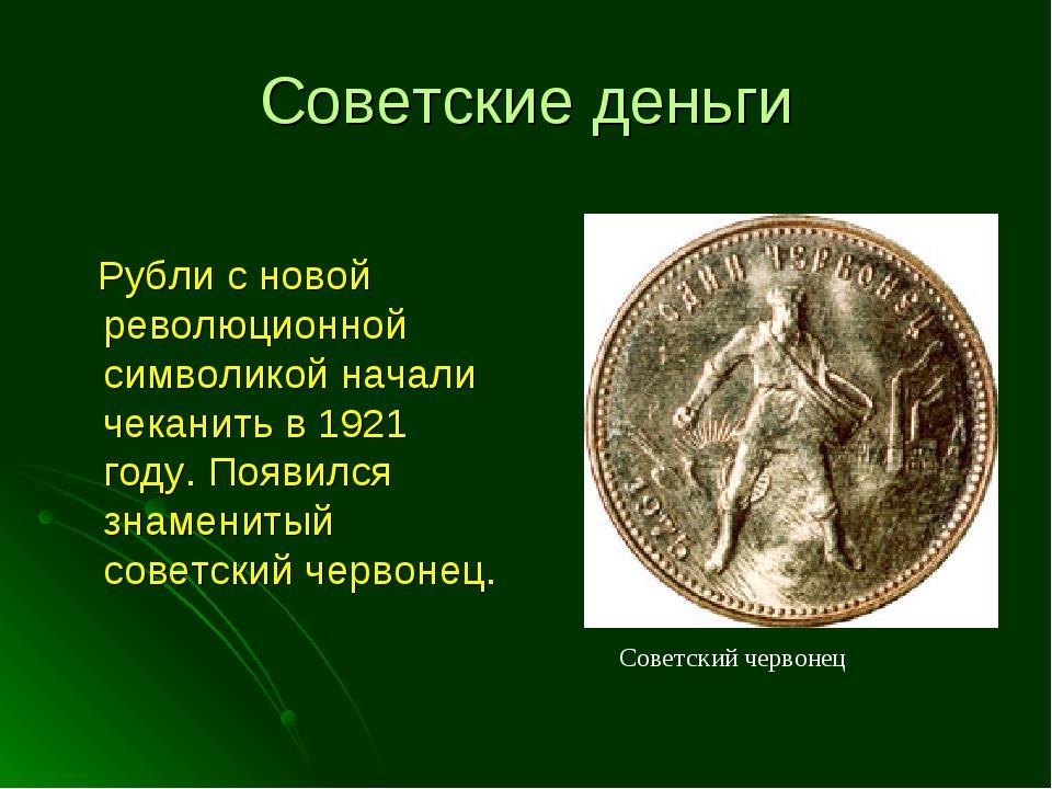 Советские деньги Рубли с новой революционной символикой начали чеканить в 192...