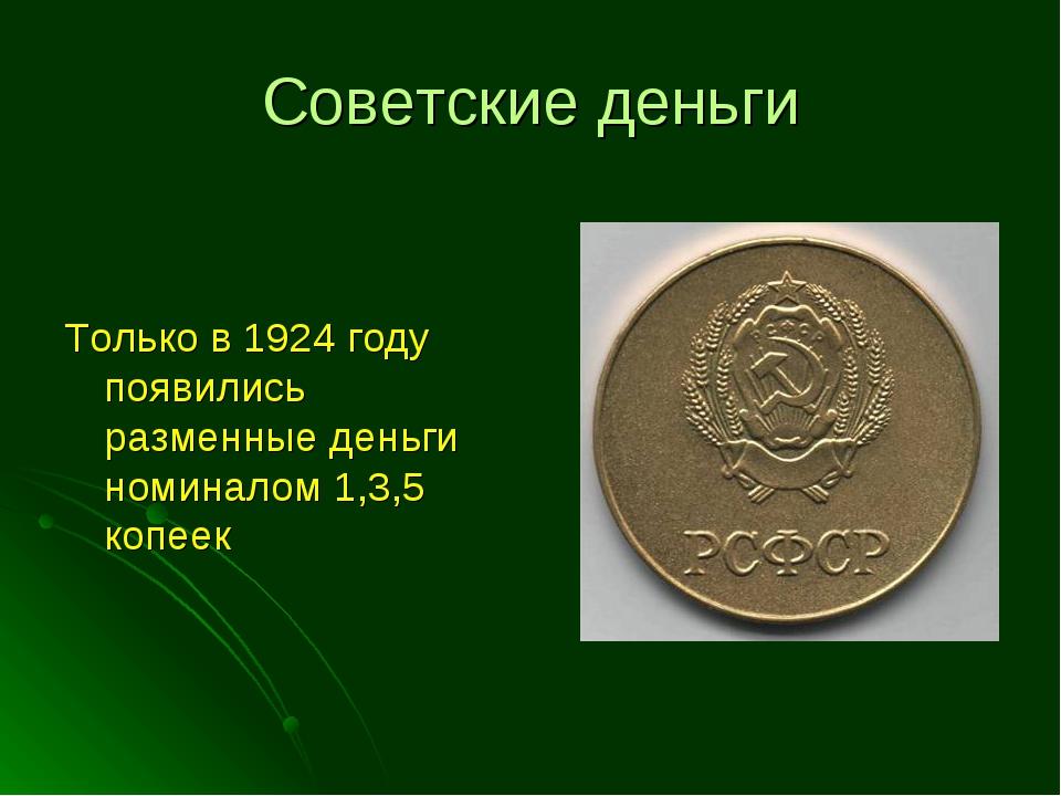 Советские деньги Только в 1924 году появились разменные деньги номиналом 1,3,...