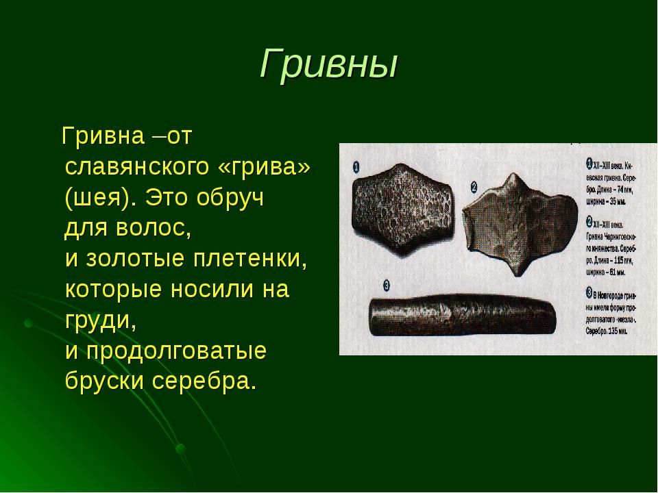 Гривны Гривна –от славянского «грива» (шея). Это обруч для волос, и золотые п...