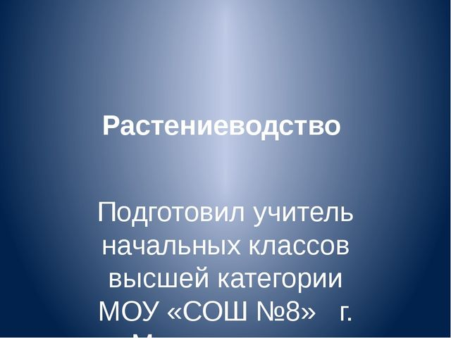 Растениеводство Подготовил учитель начальных классов высшей категории МОУ «СО...