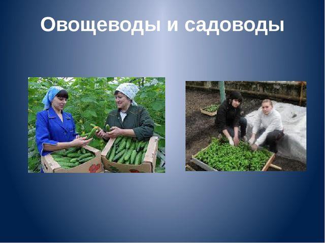 Овощеводы и садоводы