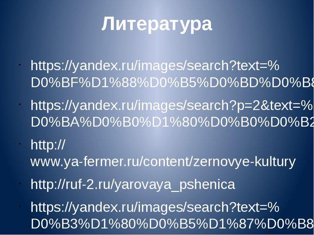 Литература https://yandex.ru/images/search?text=%D0%BF%D1%88%D0%B5%D0%BD%D0%B...