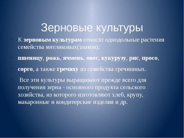 Зерновые культуры Кзерновым культурамотносят однодольные растения семейств...