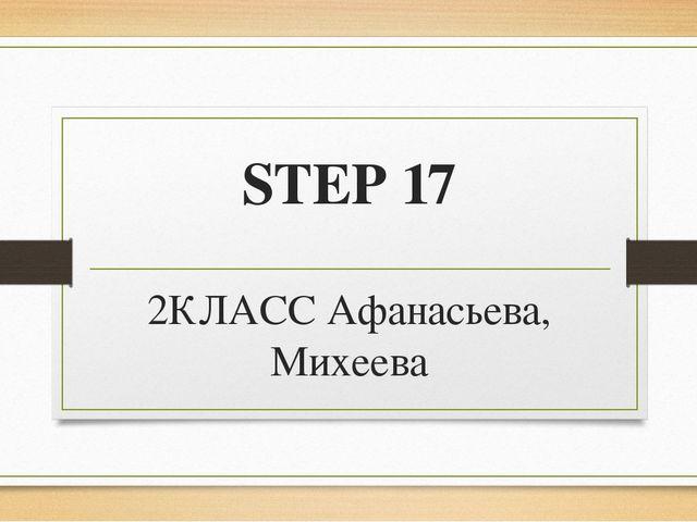 STEP 17 2КЛАСС Афанасьева, Михеева