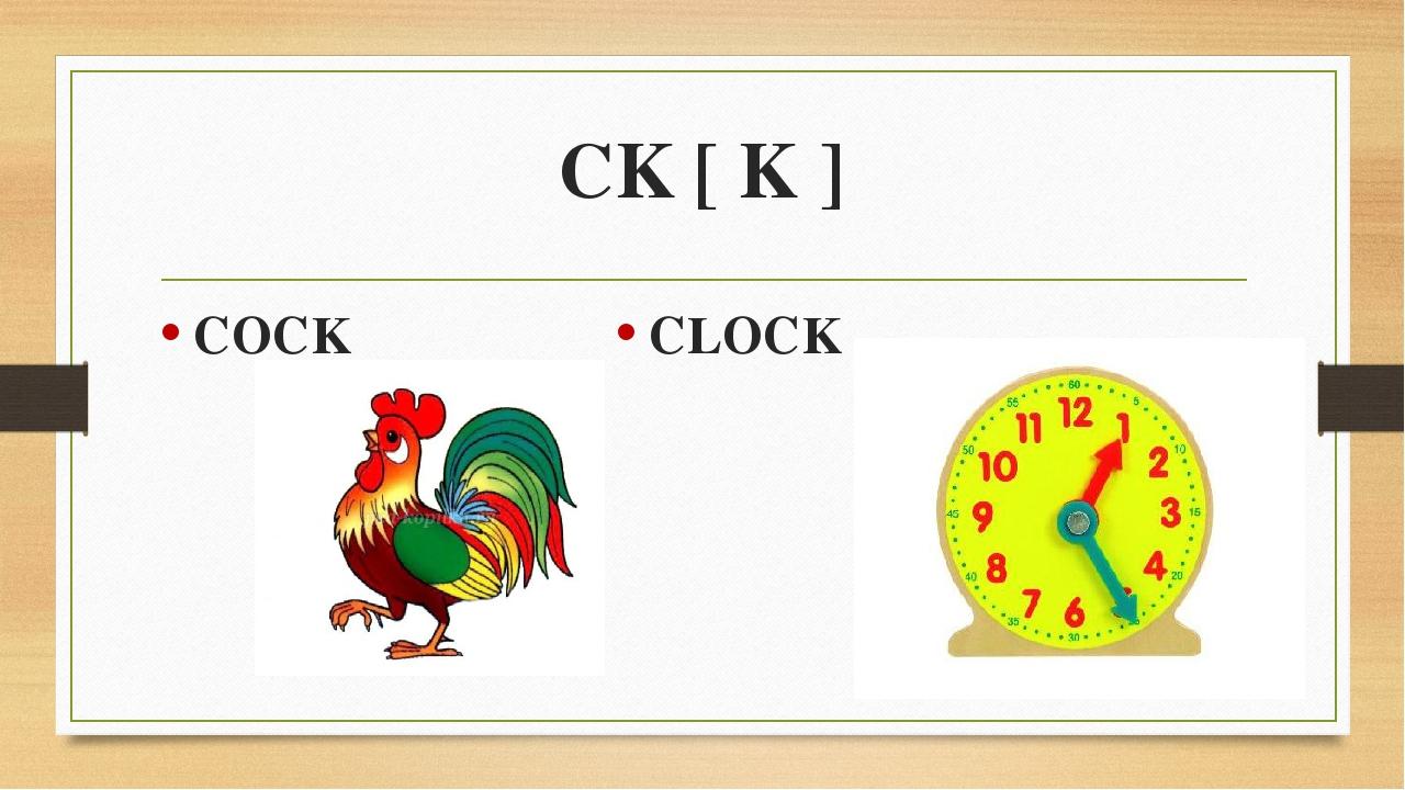 CK [ K ] COCK CLOCK