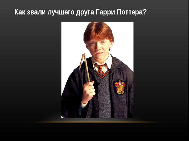 Как звали лучшего друга Гарри Поттера?