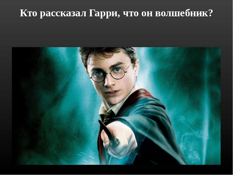 Кто рассказал Гарри, что он волшебник?