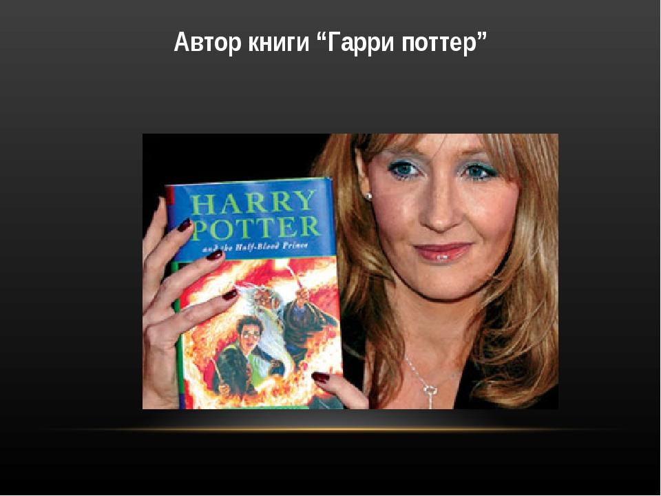 "Автор книги ""Гарри поттер"""