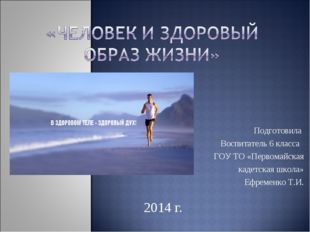 2014 г. Подготовила Воспитатель 6 класса ГОУ ТО «Первомайская кадетская школа