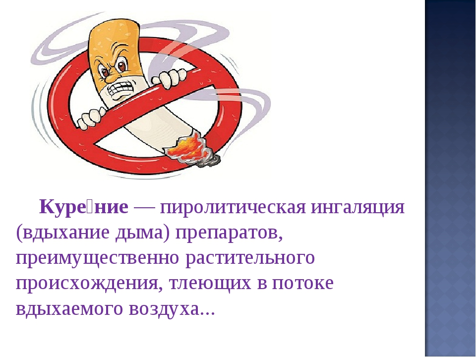 Куре́ние— пиролитическая ингаляция (вдыхание дыма) препаратов, преимуществен...