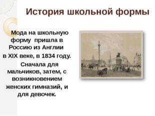 История школьной формы    Мода на школьную форму  пришла в Россию из Англии