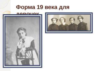 Форма 19 века для девочек    Форма девочек тоже была строгая: коричневые пла
