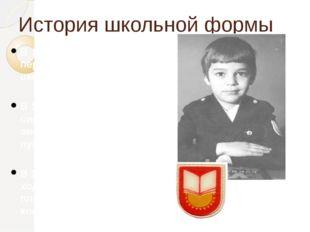 История школьной формы В 1962 году мальчиков  переодели в серые шерстяные ко