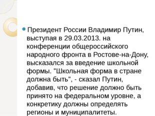 Президент России Владимир Путин, выступая в 29.03.2013. на конференции общеро