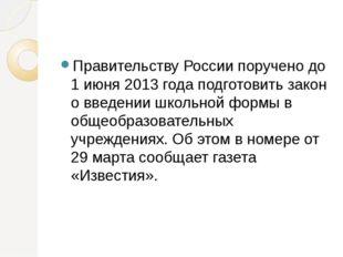Правительству России поручено до 1 июня 2013 года подготовить закон о введени