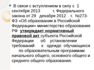 В связи с вступлением в силу с  1  сентября 2013           г. Федерального за