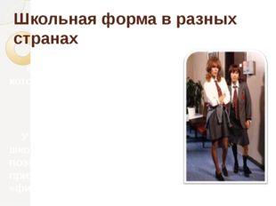 Школьная форма в разных странах    Самой большой европейской страной, в кото