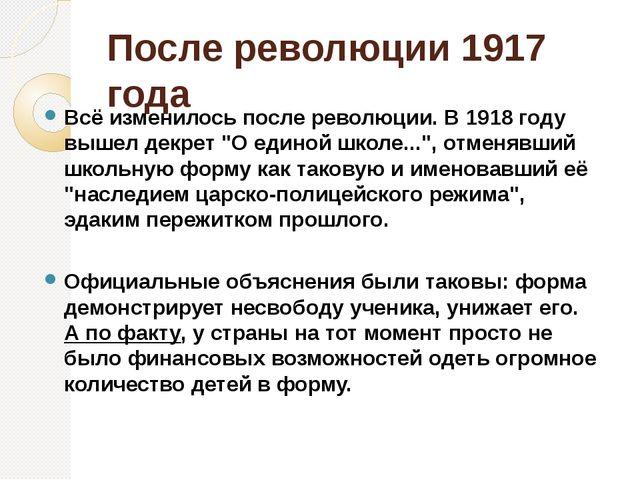 После революции 1917 года Всё изменилось после революции. В 1918 году вышел...
