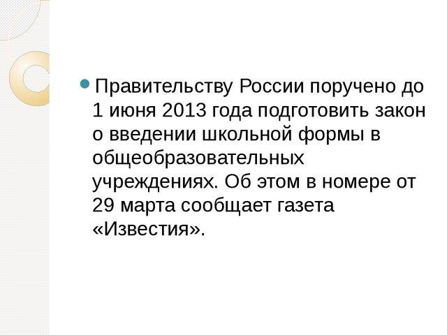 Правительству России поручено до 1 июня 2013 года подготовить закон о введени...