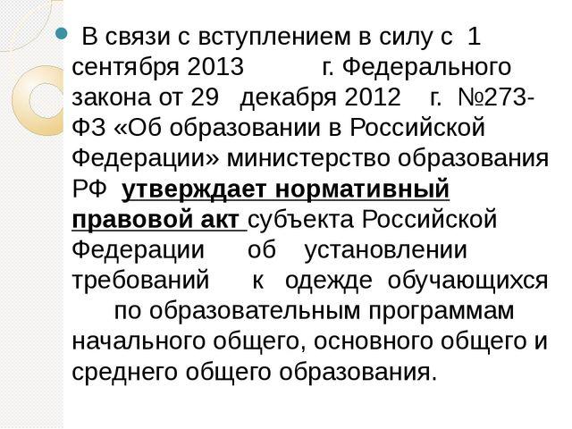 В связи с вступлением в силу с  1  сентября 2013           г. Федерального за...