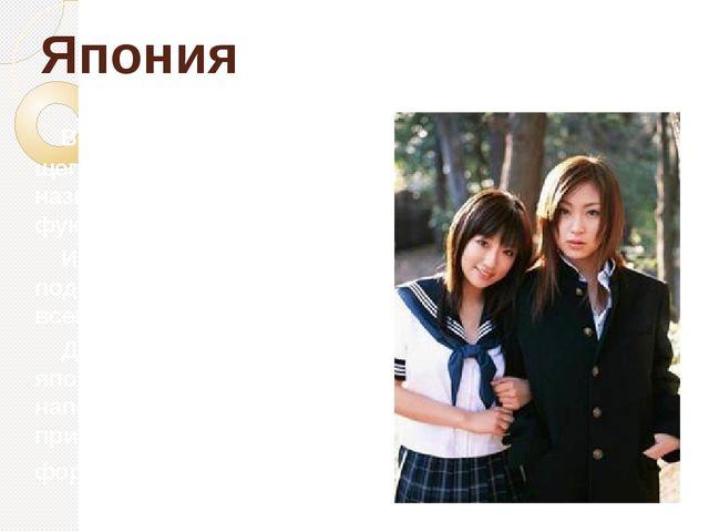 Япония    В Японии школьницы щеголяют в матросках, называемых там «сэйлор-фу...