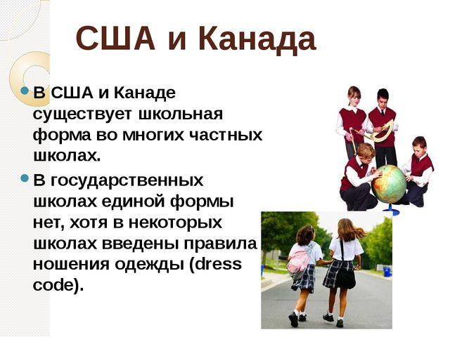 США и Канада В США и Канаде существует школьная форма во многих частных школ...