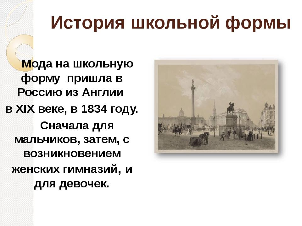 История школьной формы    Мода на школьную форму  пришла в Россию из Англии...