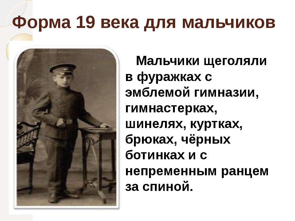 Форма 19 века для мальчиков    Мальчики щеголяли в фуражках с эмблемой гимна...