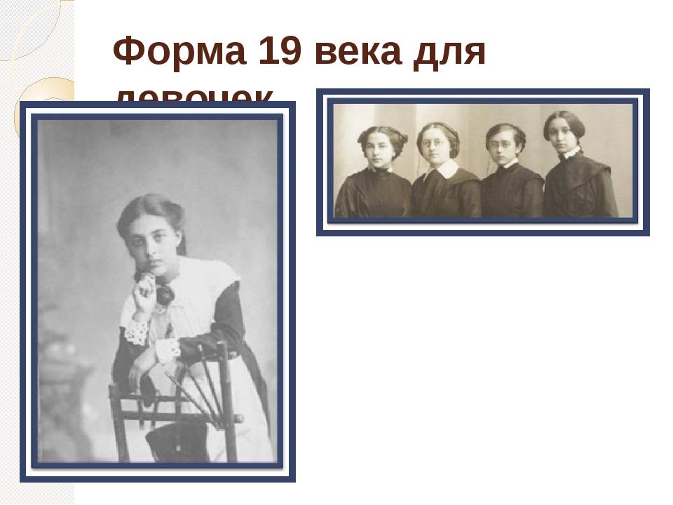 Форма 19 века для девочек    Форма девочек тоже была строгая: коричневые пла...