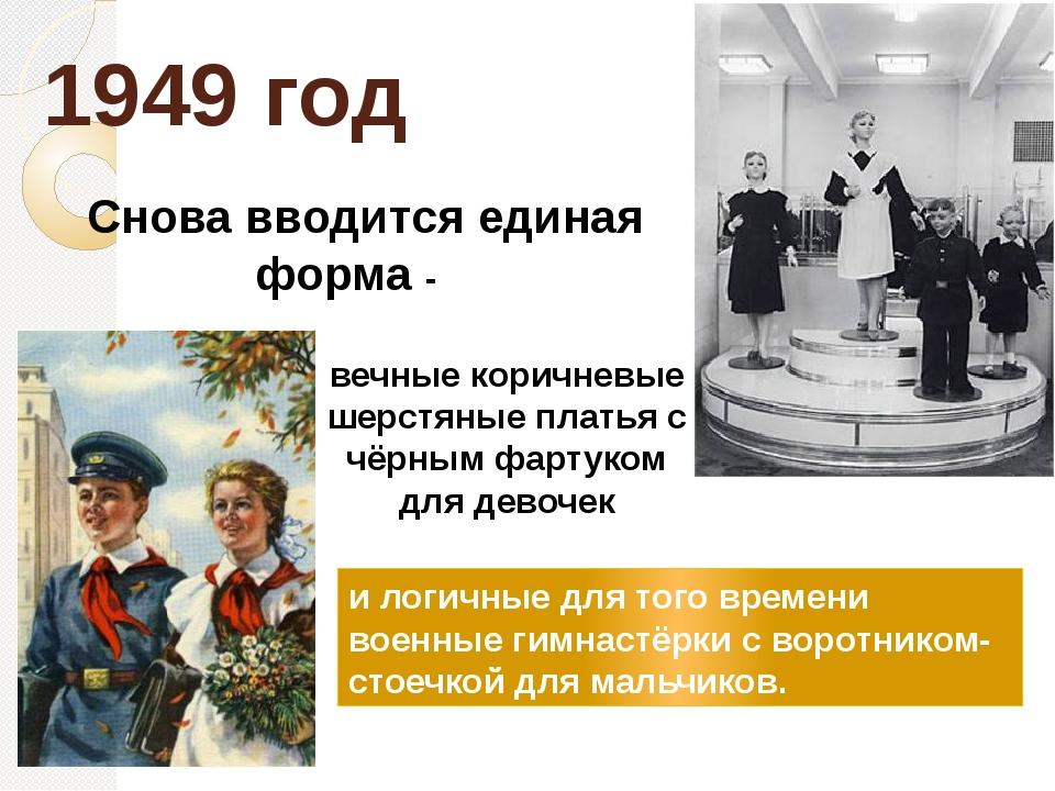 1949 год    Снова вводится единая форма -