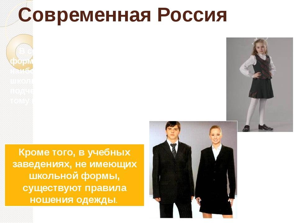 Современная Россия     В современной России нет единой школьной формы, но мн...