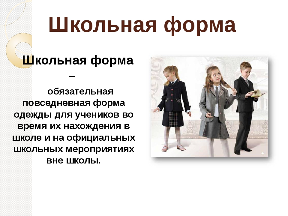 Школьная форма    Школьная форма –       обязательная повседневная форма од...