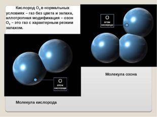 Кислород О2 в нормальных условиях – газ без цвета и запаха, аллотропная моди