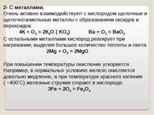 2- С металлами. Очень активно взаимодействуют с кислородом щелочные и щелочно