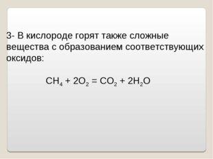 3- В кислороде горят также сложные вещества с образованием соответствующих ок