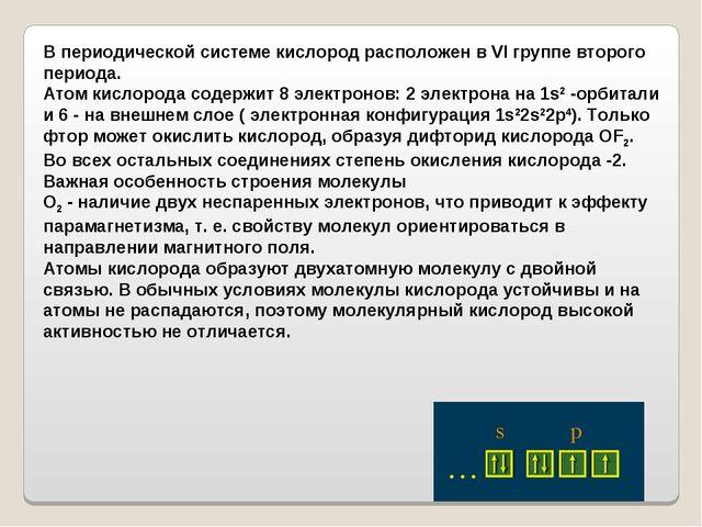 В периодической системе кислород расположен в VI группе второго периода. Атом...