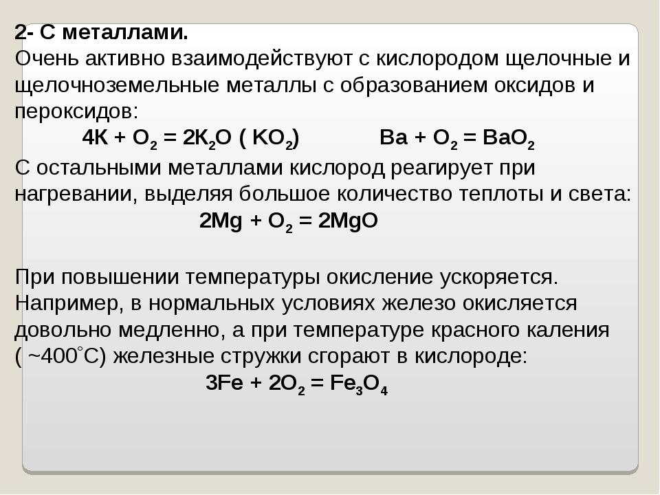 2- С металлами. Очень активно взаимодействуют с кислородом щелочные и щелочно...