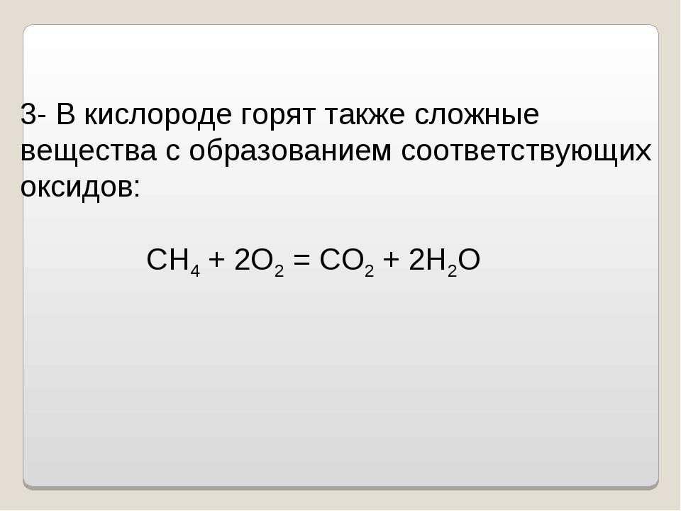 3- В кислороде горят также сложные вещества с образованием соответствующих ок...