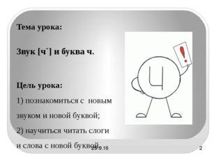 Тема урока: Звук [ч`] и буква ч. Цель урока: 1) познакомиться с новым звуком