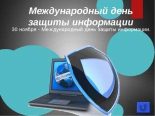 Всемирный день информации 26 ноября отмечается Всемирный день информации, кот