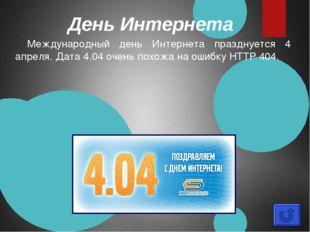 День безопасного Интернета Всемирный день безопасного Интернета отмечается в