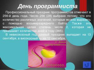 День свободы слова в Интернете 12 марта отмечается День свободы слова в интер
