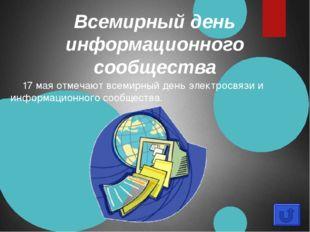 День системного администратора День системного администратора отмечают в пос