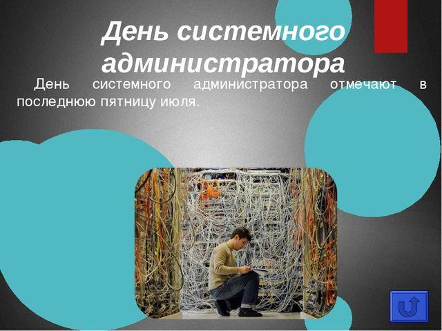 День Интернета в России В России День Интернета отмечают 30 сентября.