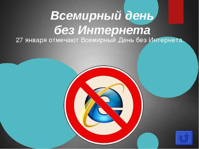 Международный день защиты информации 30 ноября - Международный день защиты ин...