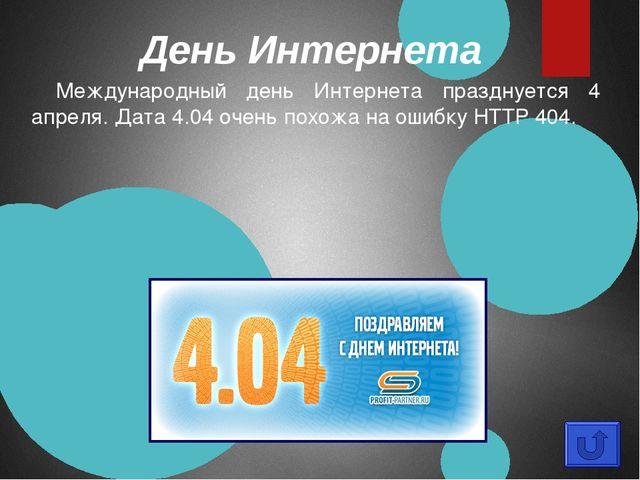 День безопасного Интернета Всемирный день безопасного Интернета отмечается в...