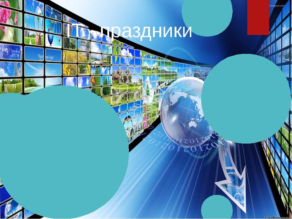 День информатики 4 декабря 1948 года считается днем рождения российской инфор...