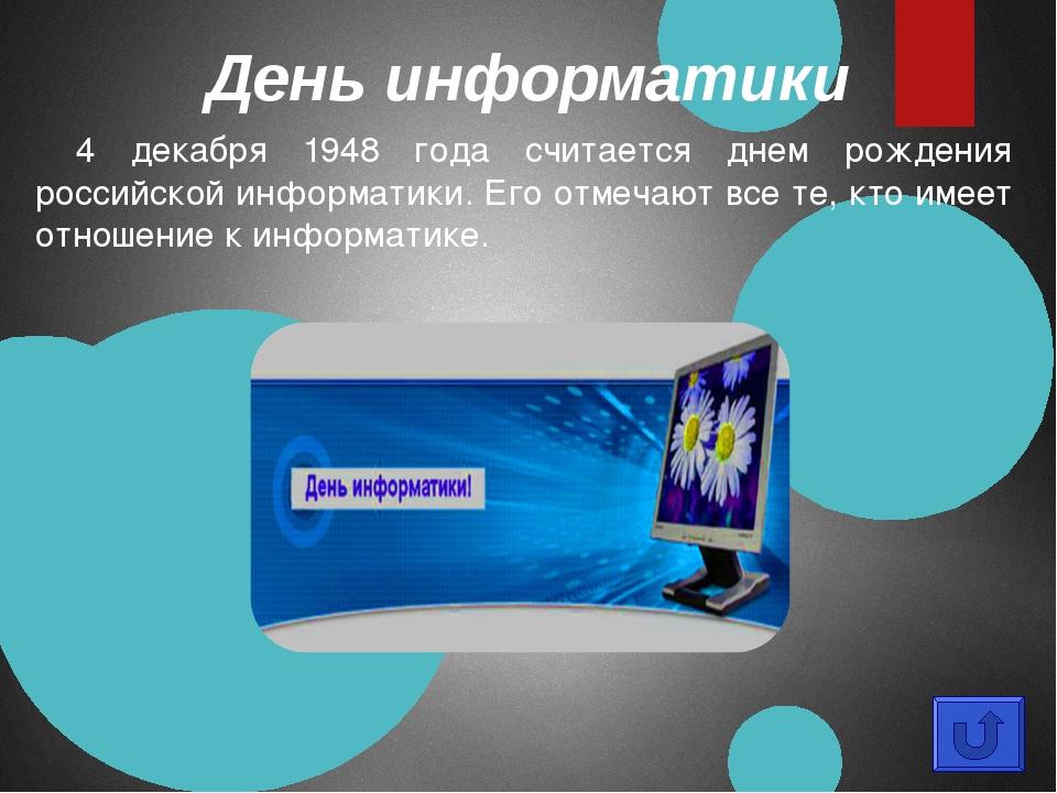 День Интернета Международный день Интернета празднуется 4 апреля. Дата 4.04 о...
