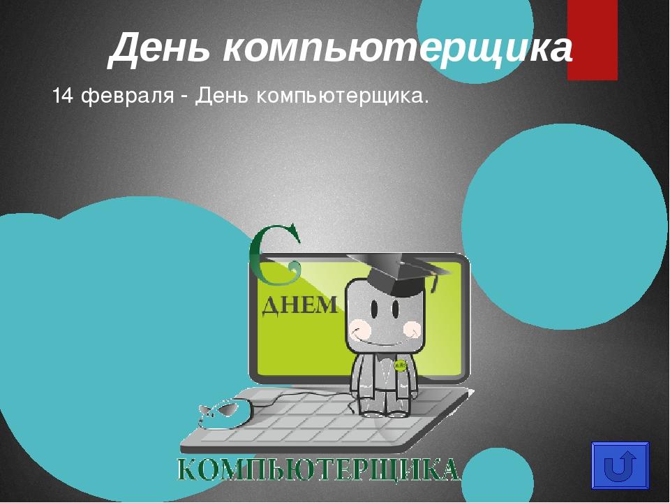 День программиста Профессиональный праздник программистов отмечают в 256-й де...