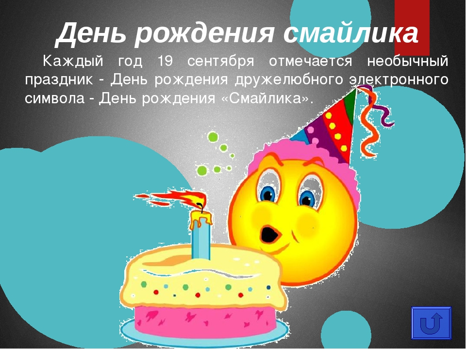 День выключения Впервые этот праздник отмечался 24 марта 2007 года.